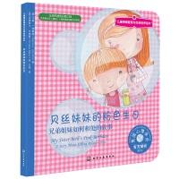 儿童情绪管理与性格培养绘本--贝丝妹妹的粉色生日:兄弟姐妹如何相处的故事