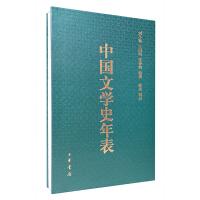 中国文学史年表