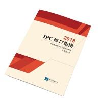IPC修订指南(2018)