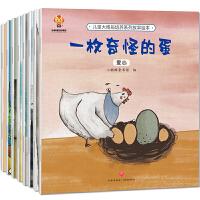 儿童大格局培养绘本(套装8册)培养孩子更大的格局 实现人生的更大目标