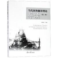 当代国外翻译理论导读(第2版)/谢天振 南开大学出版社有限公司