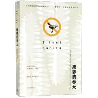 寂静的春天/(美)卡森 上海译文出版社