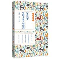 2015年中国儿童文学精选 孙建江,张洁 9787535484994 长江文艺出版社