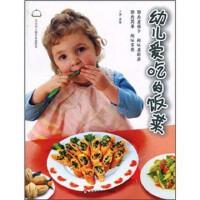 幼儿爱吃的饭菜