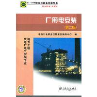 11078职业技能鉴定指导书职业标准.试题库厂用电安装(第二版)