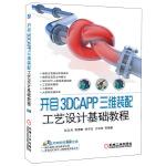 开目3DCAPP三维装配工艺设计基础教程