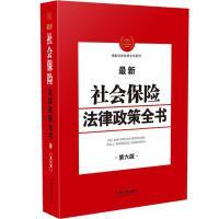 最新社会保险法律政策全书(第6版)