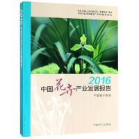 2016中国花卉产业发展报告 中国林业出版社