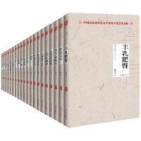 《莫言文集》全20册 9787506366946