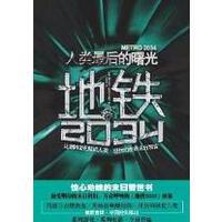 【二手旧书8成新】地铁 (俄罗斯)德米特里・格鲁克夫斯基 中国友谊出版公司 9787505729612