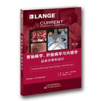 【二手旧书8成新】胃肠病学、肝脏病学与内镜学:*诊断和治疗 (美)诺顿 9787543335622