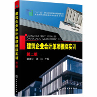建筑企业会计单项模拟实训 第2版 化学工业出版社