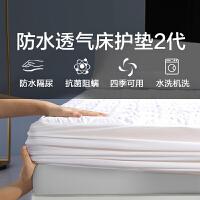 水星家纺 抗菌防螨床护垫四季通用防水透气防护床罩可水洗床上用品 静柔