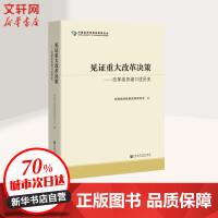 见证重大改革决策――改革亲历者口述历史 社会科学文献出版社