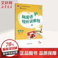韩国语视听说教程(第2版)(3) 潘燕梅 主编
