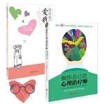 2册做你自己的心理治疗师+懂我就是爱我 琳・洛特心理学入门书籍缓解压力调节心情自我疗愈 自我情绪调节情绪管理 缓解抑郁