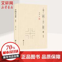中国方术考 典藏本 中华书局