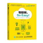 物联网 So Easy! 基于Blynk平台的IOT项目实践 青少年动手学物联网书籍 青少年编程零基础 人工智能基础家