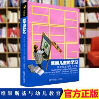 正版包邮 鹰架儿童的学习 维果斯基与幼儿教育 劳拉贝克尔 幼儿教育理论 幼儿园课程实践应用方面有启发与诠释南京师范大学出