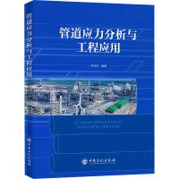 管道应力分析与工程应用 中国石化出版社