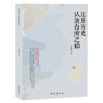 还原历史,认清台湾之始