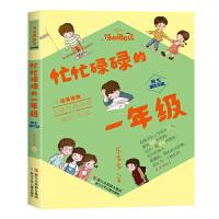 胡小闹日记注音读物:忙忙碌碌的一年级・男生专属版