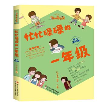 胡小闹日记注音读物:忙忙碌碌的一年级·男生专属版