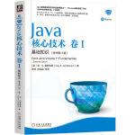 Java核心技术 卷I 基础知识(原书第11版)