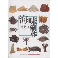 海味制作图解 (2) 广东岭南美术出版社