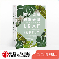 室内绿植完整手册 我的植物生活新提案 劳伦卡米雷利 著 科学养护绿植 塑造空间美学 园艺工具书 中信出版社图书 正版书籍