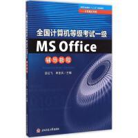 全国计算机等级考试一级MS Office辅导教程 吕红飞,申圣兵 主编