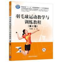 羽毛球运动教学与训练教程(第2版)/朱建国 清华大学出版社