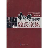 [二手旧书9成新]з康师傅背后的魏氏家族孙绍林 9787802571433 经济日报出版社