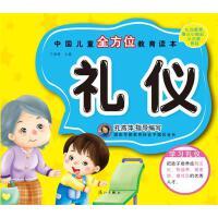 中国儿童全方位教育读本?礼仪(儿童安全知识、行为规范全方位教育普及读本)