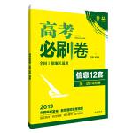 理想树67高考2019新版高考必刷卷 信息12套 英语课标卷 适用于全国1卷地区