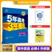 曲一线官方正品2020版5年高考3年模拟英语必修4外研版 必修四教材课本同步练习册