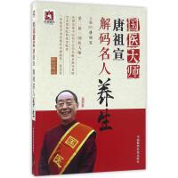 国医大师唐祖宣解码名人养生