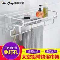 壁挂毛巾架免打孔卫生间浴室挂件太空铝浴巾架卫浴厕所洗手置物架