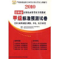 2010吉林省 甲级标准预测试卷(含行政职业能力测验、申论、综合知识)/公务员录用考试专用教材(赠代金券)