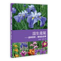 湿生鸢尾――品种赏析、栽培及应用