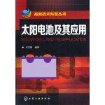 高新技术科普丛书--太阳电池及其应用