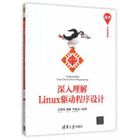深入理解Linux驱动程序设计
