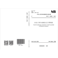 NB/T 35095―2017 水电工程小流域水文计算规范