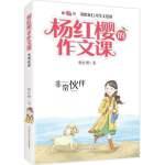 杨红樱的作文课 非常校园系列:非常伙伴