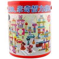 米奇120粒积木玩具木制婴儿宝宝儿童1-2-3-6周岁男女孩男孩儿童宝宝玩具 积木120粒