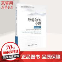 导游知识专题(*版) 中国旅游出版社