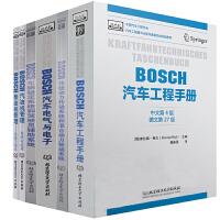 博世BOSCH汽车工程手册+BOSCH车辆稳定驾驶员辅助+动力传动混合动力+bosch汽车电气与电子+BOSCH汽油机