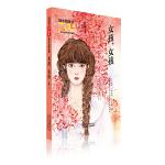 女孩.女孩/新中国成立70周年儿童文学经典作品集 北京少年儿童出版社