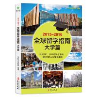 2015-2016全球留学指南(大学篇) 9787507543308