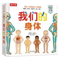 【正版包邮】我们的身体3d立体书精装儿童绘本揭秘身体的秘密图书乐乐趣小学生科普翻翻书幼儿课外百科全书我的身体人体结构书籍